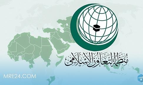 منظمة التعاون الإسلامي تسعى إلى بلورة معالجة شاملة لخطر التطرف والإرهاب