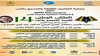 العاصمة العلمية فاس تستعد لاحتضان الملتقى الوطني للقصة القصيرة