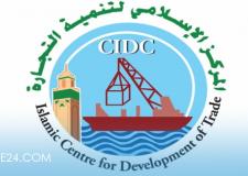 انعقاد الدورة العادية ال 35 لمجلس إدارة المركز الإسلامي لتنمية التجارة غدا الأربعاء بمراكش