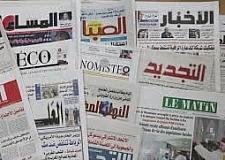 أبرز اهتمامات الصحف الوطنية