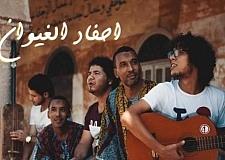 """على خطى أسلافهم… """"أحفاد الغيوان"""" يغنون هموم الشعب المغربي"""