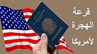 حلم المغاربة بالهجرة عن طريق قرعة أمريكا يتبخر