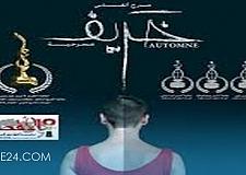 """عرض مسرحية """"خريف"""" لفرقة مسرح أنفاس ضمن فعاليات اختتام مدينة الأقصر عاصمة للثقافة العربية لسنة 2017"""