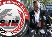 نقابة الصحفيين المغاربة تصدر بيان تضامني مع الزميل سعيد السعيدي