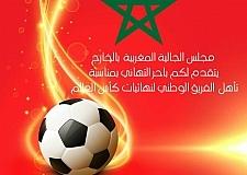 بوصوف يهنيء المغاربة ويكتب: ملحمة أبيدجان والتزام مغاربة العالم