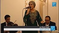 الفنانة مليكة نور تغني للصحراء في ذكرى المسيرة الخضراء ببروكسيل